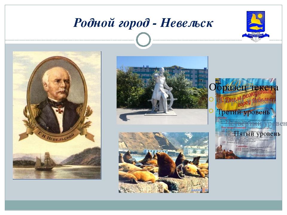 Родной город - Невельск