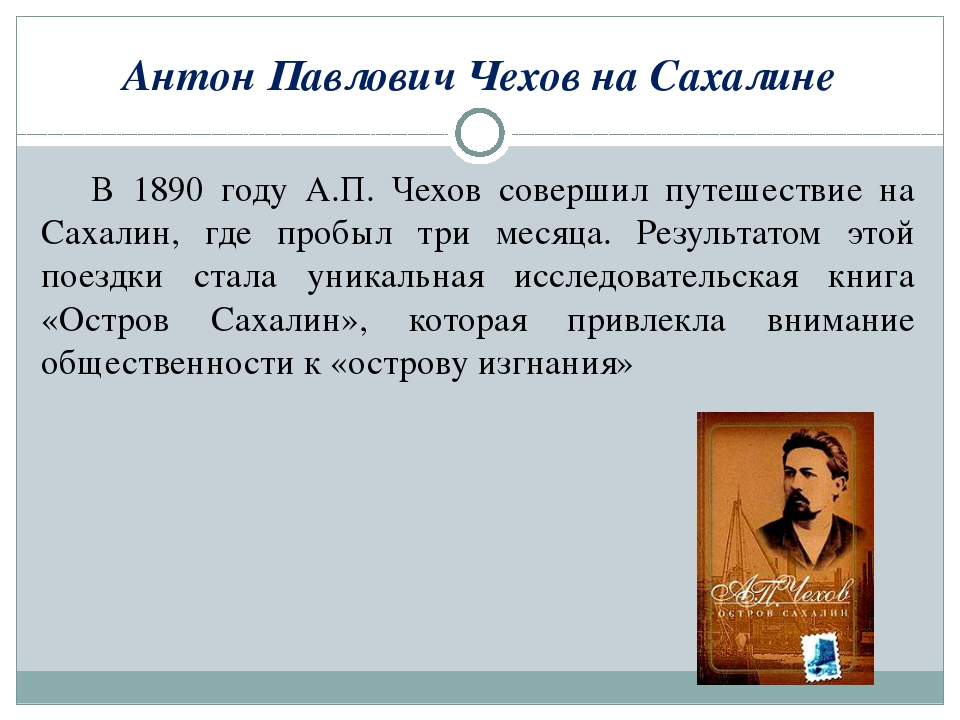 Антон Павлович Чехов на Сахалине В 1890 году А.П. Чехов совершил путешествие...