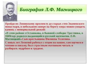 Биография Л.Ф. Магницкого Пройдя по Ленинскому проспекту до старых стен Знаме