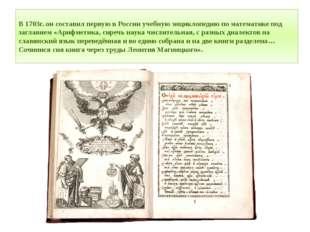 В 1703г. он составил первую в России учебную энциклопедию по математике под
