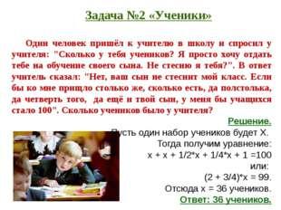 Задача №2 «Ученики» Один человек пришёл к учителю в школу и спросил у учителя