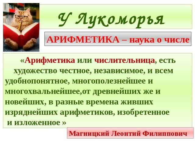 У Лукоморья АРИФМЕТИКА – наука о числе «Арифметика или числительница, есть ху...