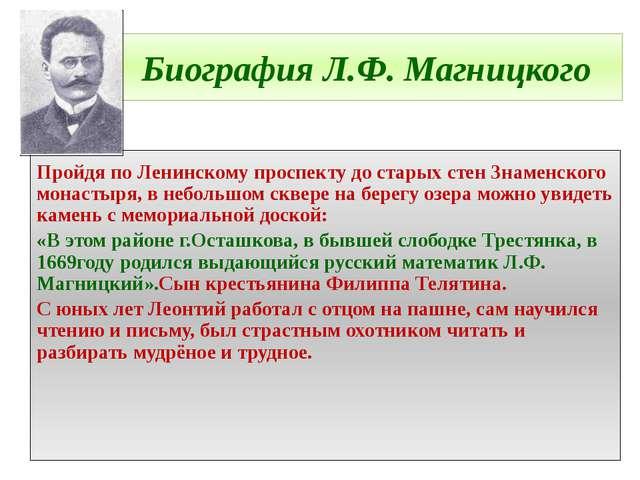 Биография Л.Ф. Магницкого Пройдя по Ленинскому проспекту до старых стен Знаме...