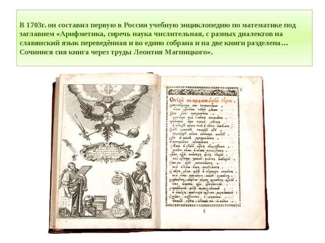 В 1703г. он составил первую в России учебную энциклопедию по математике под...