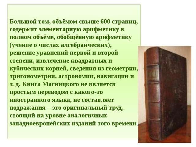 Большой том, объёмом свыше 600 страниц, содержит элементарную арифметику в по...