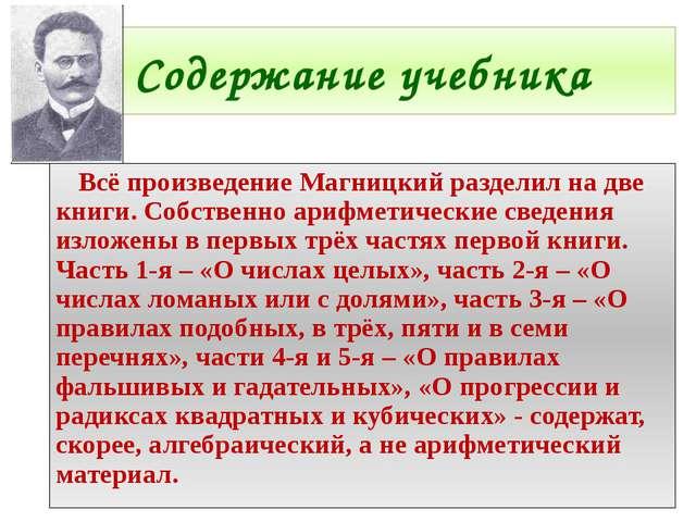 Содержание учебника Всё произведение Магницкий разделил на две книги. Собстве...
