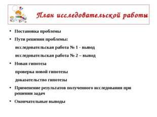 План исследовательской работы Постановка проблемы Пути решения проблемы: иссл