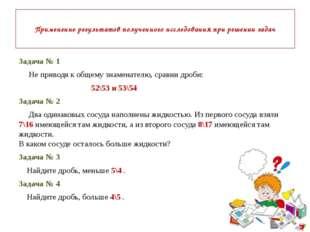 Применение результатов полученного исследования при решении задач Задача № 1