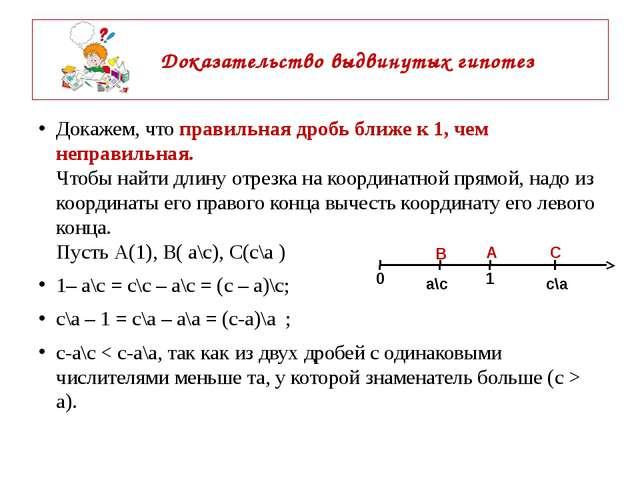 Доказательство выдвинутых гипотез Докажем, что правильная дробь ближе к 1, ч...