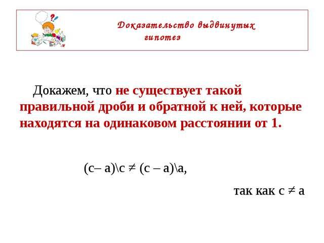 Доказательство выдвинутых гипотез Докажем, что не существует такой правильно...