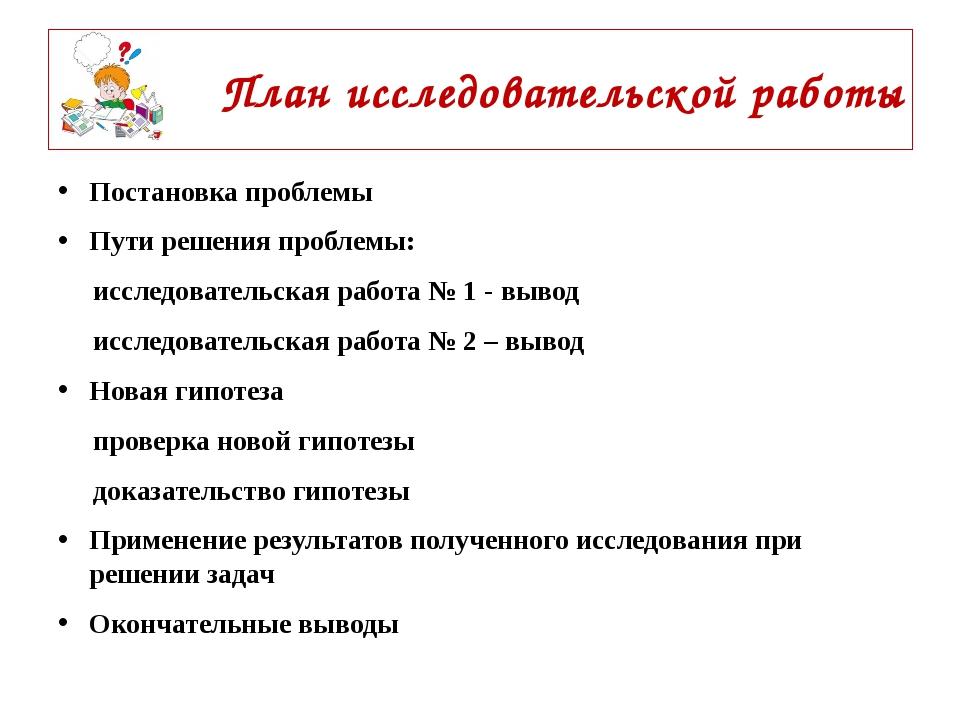 План исследовательской работы Постановка проблемы Пути решения проблемы: иссл...