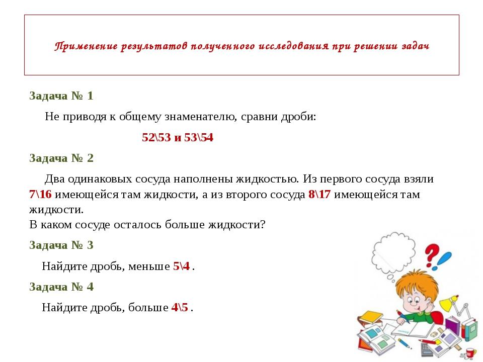 Применение результатов полученного исследования при решении задач Задача № 1...