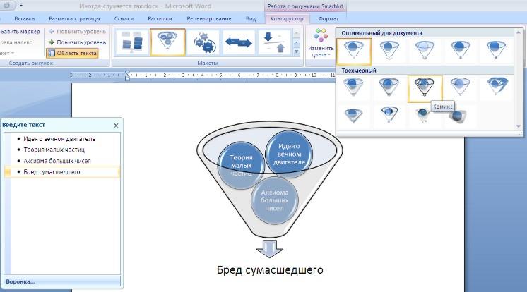 http://www.scriptic.su/word-img/lsn026_23.jpg