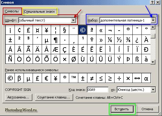 Другие СИМВОЛЫ в Word 2007