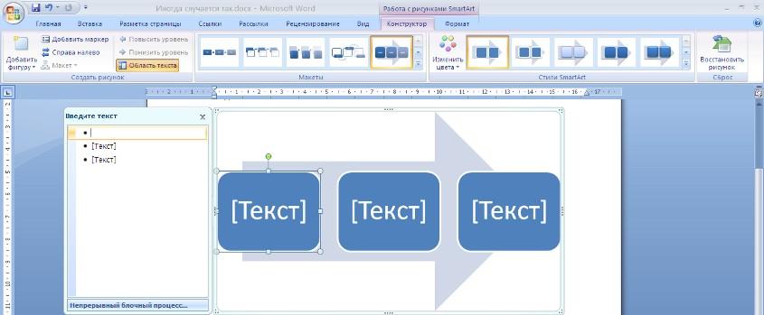 http://www.scriptic.su/word-img/lsn026_22.jpg