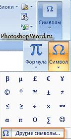 Галерея символов в Word 2007
