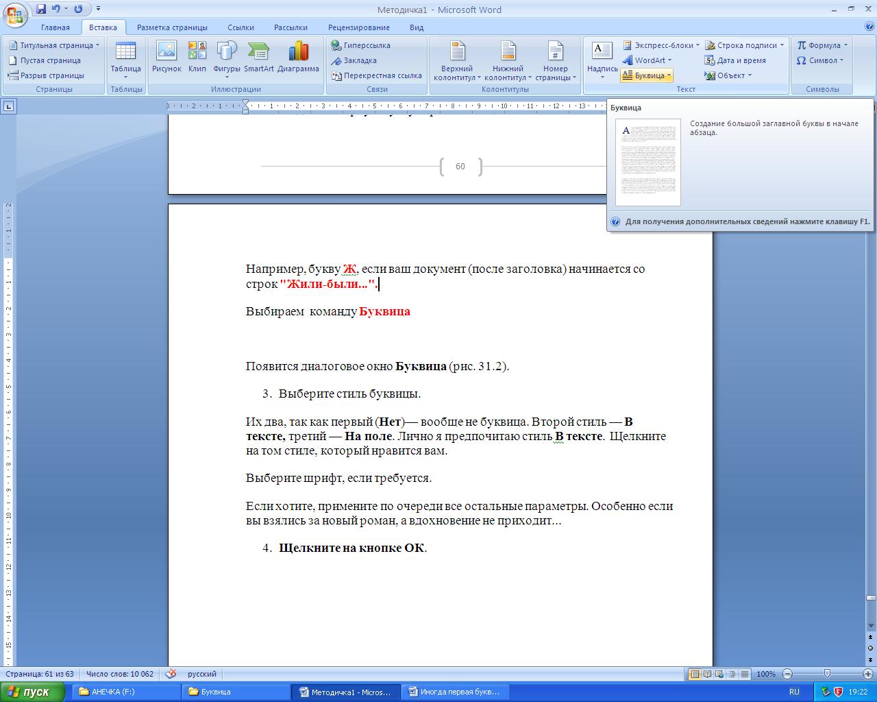Как из фото с текстом сделать word документ