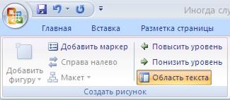 http://www.scriptic.su/word-img/lsn026_24.jpg