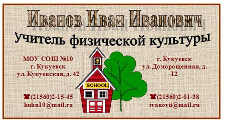 http://festival.1september.ru/articles/528320/img3.jpg