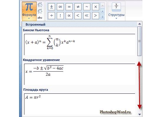 Выбор встроенных шаблонов формул в Word 2007