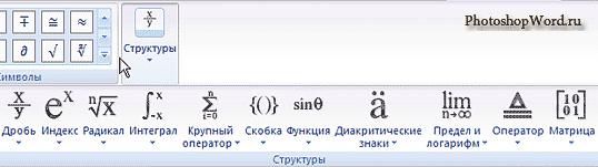 Структура в Word 2007
