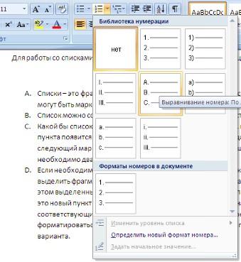 Форматы номеров в документе