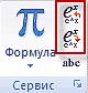 Переключение режимов формулы в Word 2007