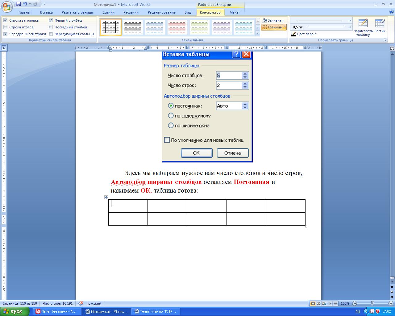 Сворачивание и разворачивание частей документа - Word 60