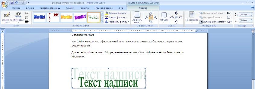 http://www.scriptic.su/word-img/lsn026_36.jpg