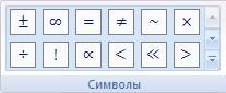 Выбор встроенных символов в Word 2007