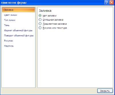 http://www.scriptic.su/word-img/lsn026_29.jpg