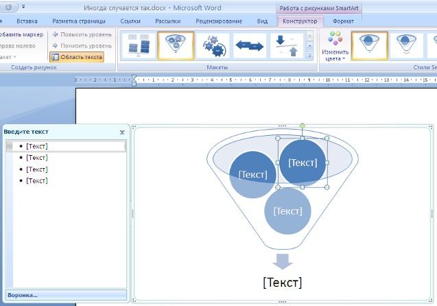 http://www.scriptic.su/word-img/lsn026_21.jpg