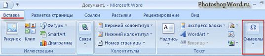 Кнопка СИМВОЛЫ в Word 2007