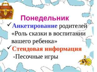 Вторник Консультация для педагогов «Роль сказки в развитии детской эмоциональ