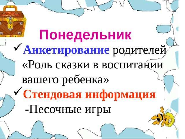 Вторник Консультация для педагогов «Роль сказки в развитии детской эмоциональ...