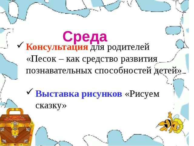 Четверг Игровое занятие с песком (старшая группа) «Принц без сердца» Стендова...