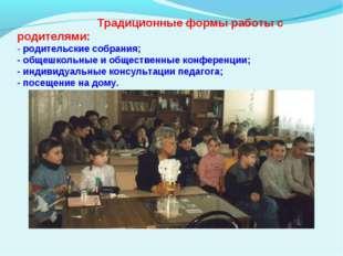 Традиционные формы работы с родителями: - родительские собрания; - общешколь