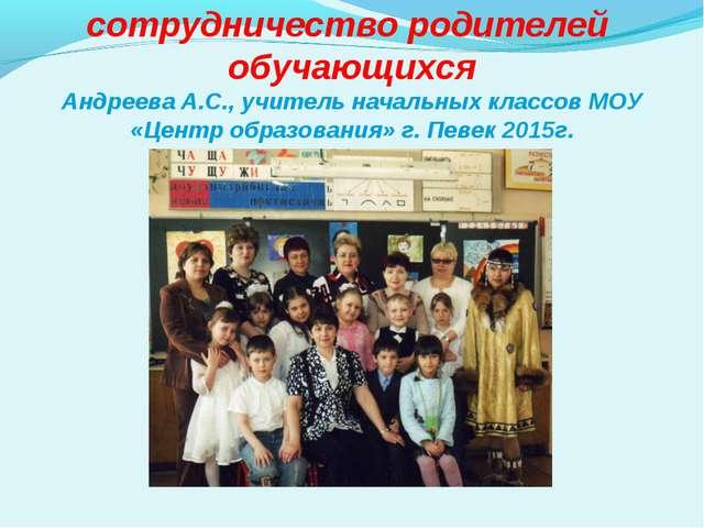 Взаимодействие и сотрудничество родителей обучающихся Андреева А.С., учитель...