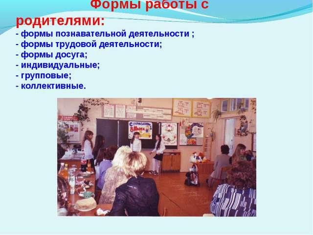 Формы работы с родителями: - формы познавательной деятельности ; - формы тру...