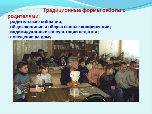 Традиционные формы работы с родителями: - родительские собрания; - общешколь...