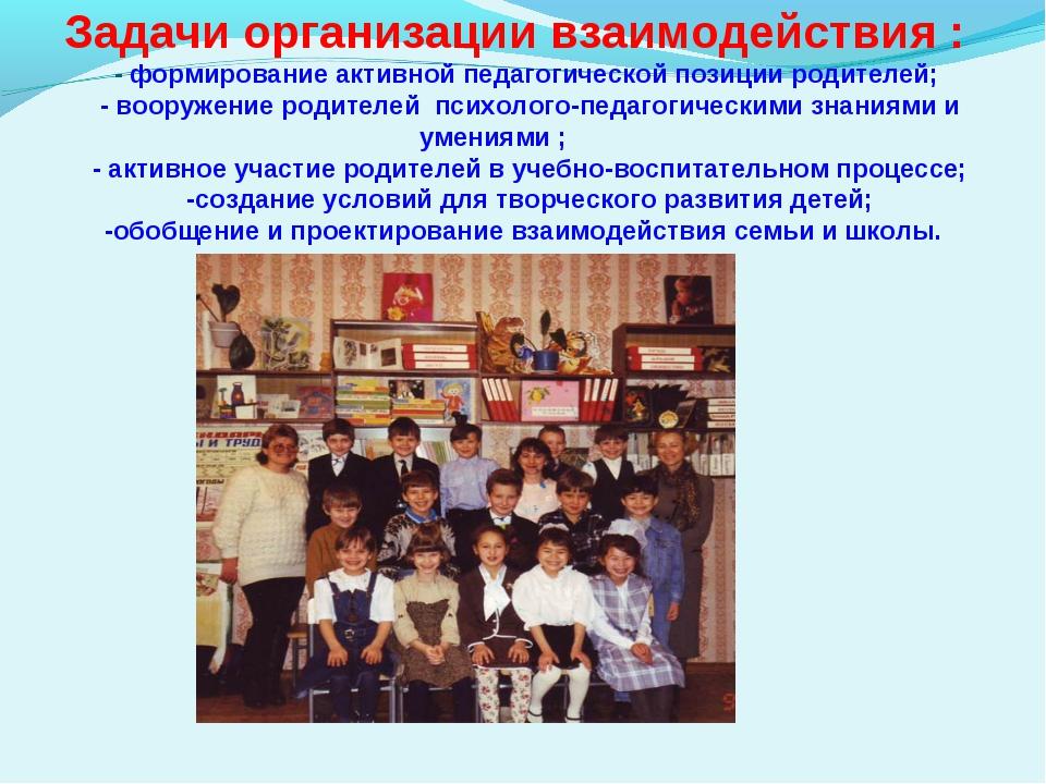 Задачи организации взаимодействия : - формирование активной педагогической...