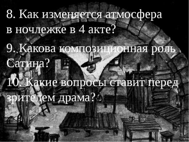 8. Как изменяется атмосфера в ночлежке в 4 акте? 9. Какова композиционная рол...
