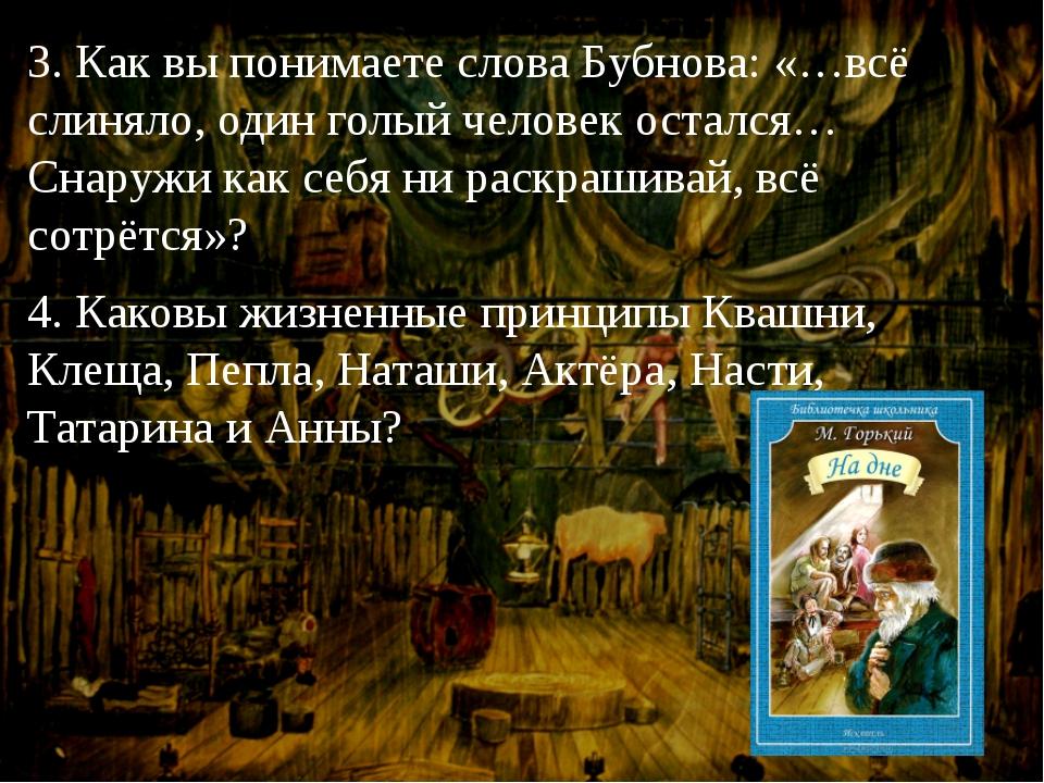 3. Как вы понимаете слова Бубнова: «…всё слиняло, один голый человек остался…...