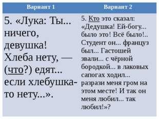Вариант 1 Вариант 2 5. «Лука: Ты... ничего, девушка! Хлеба нету, — (что?) едя