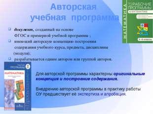Авторская учебная программа документ, созданный на основе ФГОС и примерной уч
