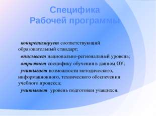 Специфика Рабочей программы конкретизирует соответствующий образовательный ст