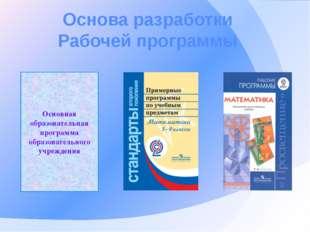 Основа разработки Рабочей программы Основная образовательная программа образо