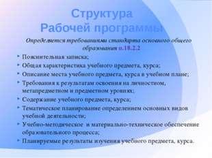 Структура Рабочей программы Определяется требованиями стандарта основного общ