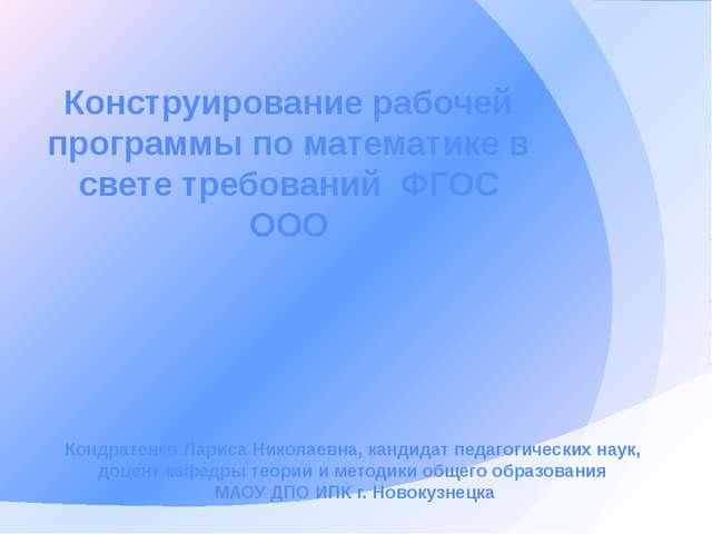 Конструирование рабочей программы по математике в свете требований ФГОС ООО К...