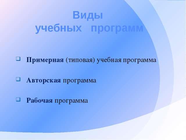 Виды учебных программ Примерная (типовая) учебная программа Авторская програм...